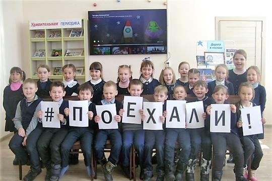 Час познаний и открытий «Полет к звездам» в Аликовской детской библиотеке