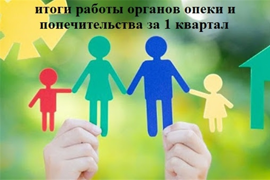 Итоги работы органа опеки и попечительства администрации Аликовского района за 1 квартал 2021 год