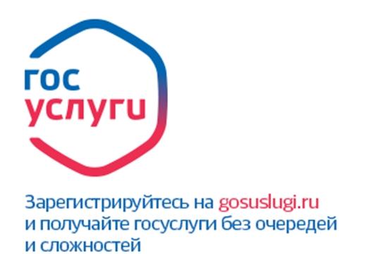 О возможности получения государственных и муниципальных услуг в электронном виде на Едином портале государственных и муниципальных услуг