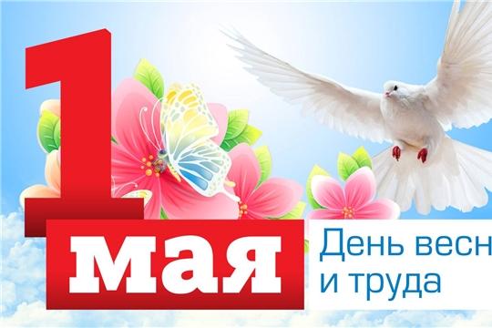 Поздравление главы администрации Аликовского района А.Н. Куликова с Праздником Весны и Труда
