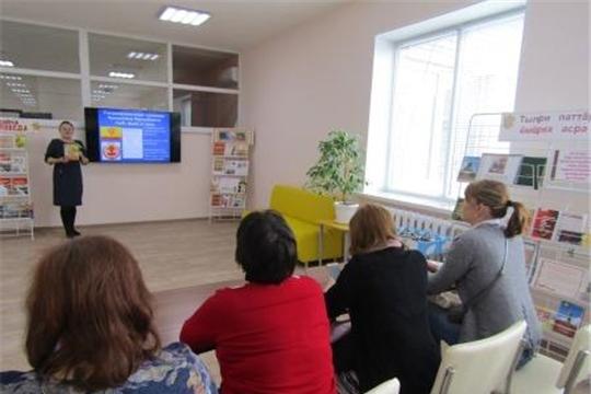 """В Аликовской центральной библиотеке  провели  час геральдики """"Азбука чувашских эмблем"""""""