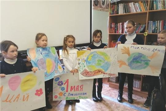 В преддверии Праздника Весны и Труда библиотеками Аликовского района организованы и проведены различные мероприятия