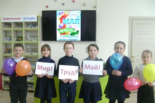 В Аликовской детской библиотеке проведен познавательный час «Первое мая – праздник мира и труда» с учащимися Аликовской СОШ