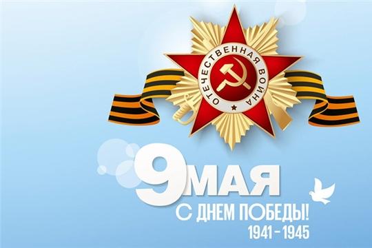 Поздравление главы администрации Аликовского района А.Н.Куликова с Днем Победы