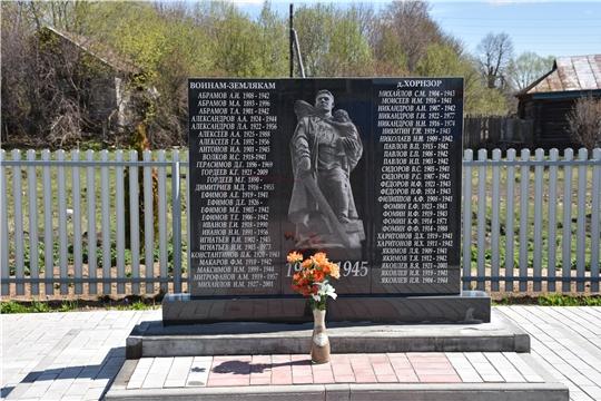 д.Хорнзор Аликовского района состоялось Открытие памятника участникам Великой Отечественной войны 1941-1945 гг