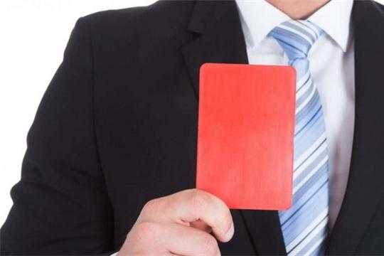 Закон суров, но это закон: очередная дисквалификация арбитражного управляющего в Чувашии