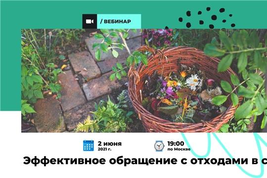 Онлайн-конференция об эффективном обращении с отходами в селах пройдет 2 июня