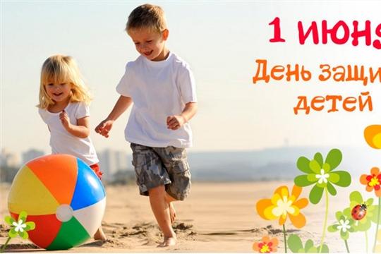 1 июня, День защиты детей- праздник счастливого детства