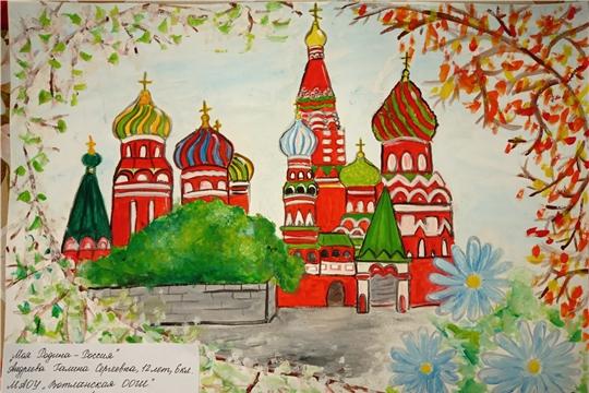 Подведены итоги конкурса рисунков «Я люблю Россию»