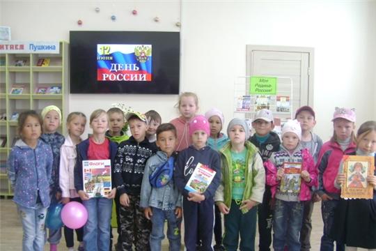 В Аликовской  детской библиотеке состоялся историко-познавательный час для детей пришкольного лагеря «Солнышко»