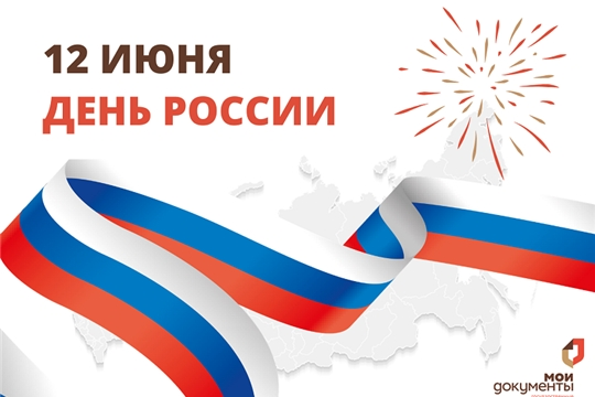 Поздравление главы администрации Аликовского района А.Н. Куликова с Днем России