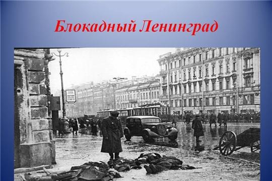Лекция «Блокада Ленинграда»