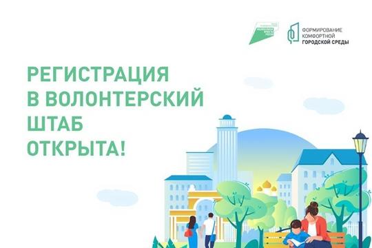 Стартовала регистрация волонтеров для поддержки проекта общероссийского масштаба - единой платформы по голосованию за объекты благоустройства