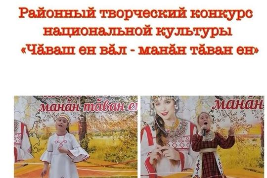 Подведены итоги районного творческого конкурса чувашской национальной культуры  «Чăваш ен вăл - манăн тăван ен!»