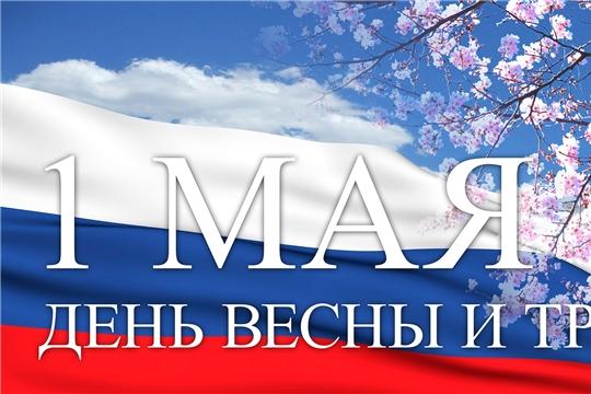 Поздравление депутата Госсовета Чувашии О.Мешкова с праздником Весны и Труда