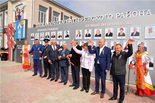 В Батыревском районе состоялось открытие Доски почета