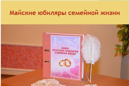 Майская свадьба, цветенье весны, Вашей любви, дорогие, цветенье - поздравления юбиляров семейной жизни