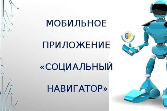 «Мобильное приложение «Социальный навигатор»