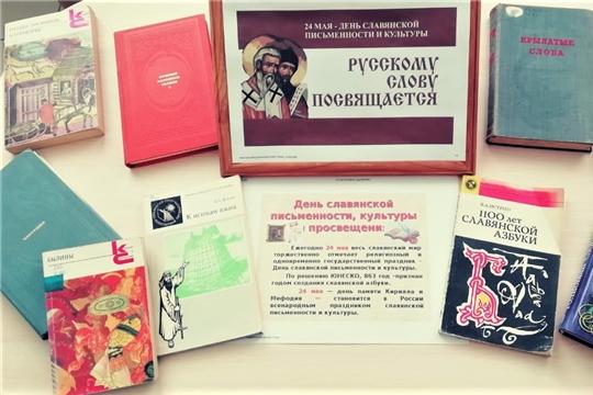 Час истории и культуры «Мы - славяне», посвященный Дню славянской письменности