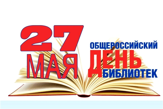 Поздравление главы Батыревского района Н.Тинюкова и главы администрации Батыревского района Р.Селиванова с Общероссийским днем библиотек