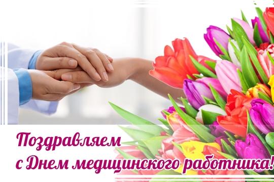 Поздравление главы Батыревского района Н.Тинюкова и главы администрации Батыревского района Р.Селиванова с Днем медицинского работника