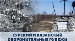 2021 год - Год, посвященный трудовому подвигу строителей Сурского и Казанского оборонительных рубежей