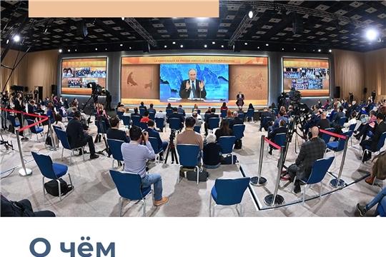 Президент России провел ежегодную пресс-конференцию