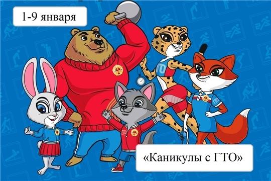 С 1 января Чувашия присоединилась к акции «Каникулы с ГТО»