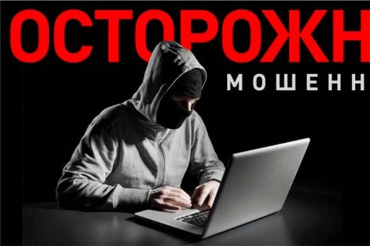 Осторожно - Интернет-мошенничество