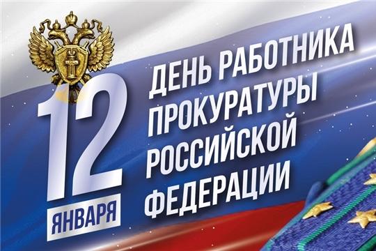 Поздравление главы Чебоксарского района и главы администрации Чебоксарского района С Днем работника прокуратуры Российской Федерации