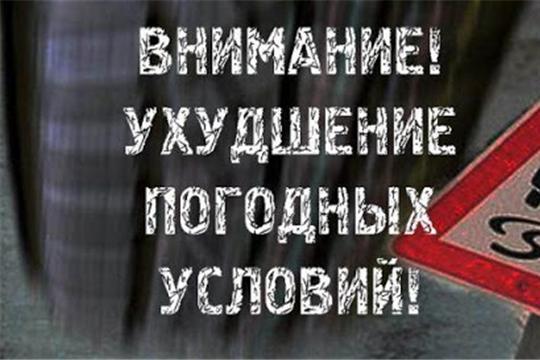Администрация Чебоксарского района информирует о неблагоприятных погодных условиях