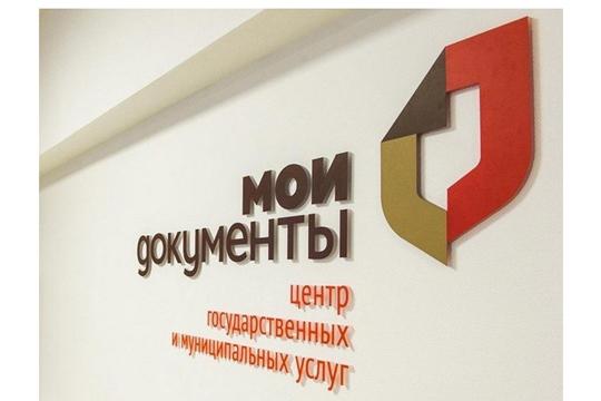 Многофункциональный центр Чебоксарского района
