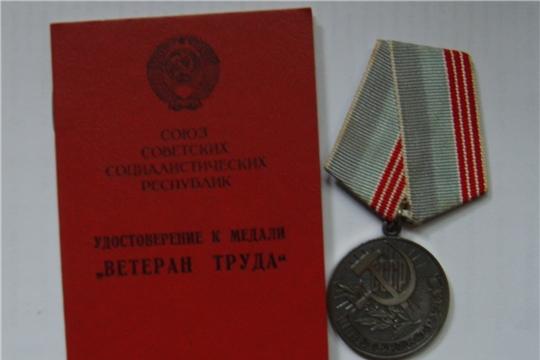 О присвоении звания «Ветеран труда» и «Ветеран труда Чувашской Республики» в 2020 году