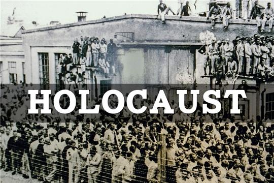 Память о жертвах Холокоста почтят люди разных национальностей
