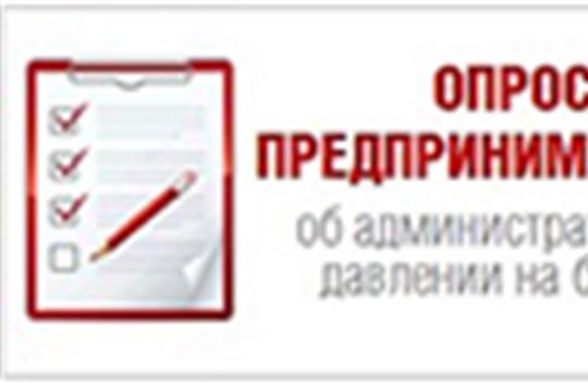 Опрос «Оценка уровня административного давления на бизнес»