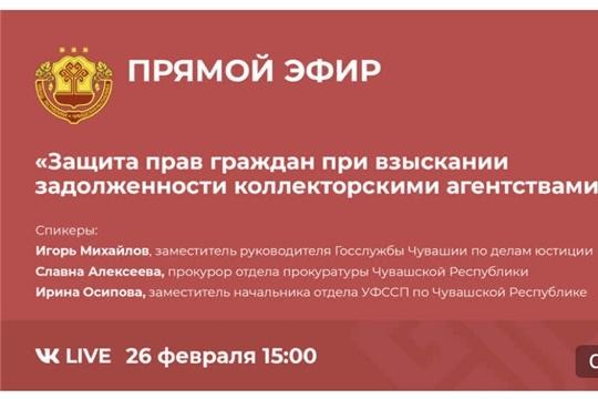 Состоится прямой эфир по вопросам защиты прав граждан при взыскании задолженности коллекторскими агентствами