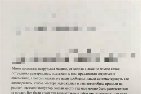 В адрес руководства МВД по Чувашии поступило благодарственное письмо от жителей Татарстана