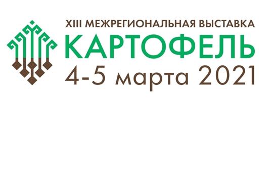 """Выставка """"Картофель - 2021"""" пройдет 4-5 марта в ТВК «Контур»"""