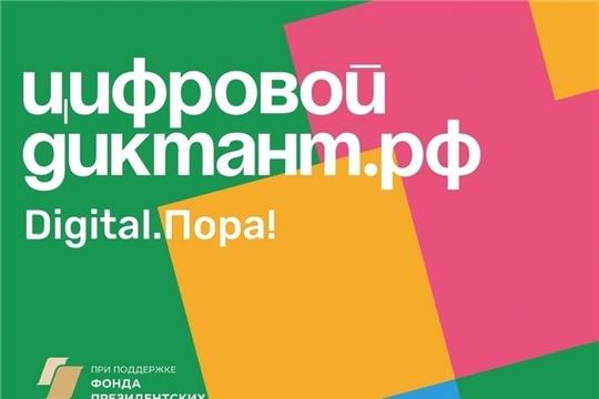 Присоединяйтесь к Всероссийской акции «Цифровой Диктант 2021»