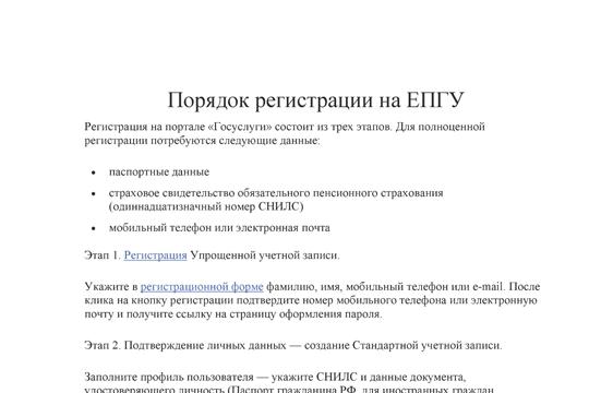 Порядок регистрации на ЕПГУ
