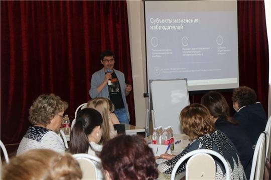 Чебоксарском районе прошел первый блок обучения общественных наблюдателей