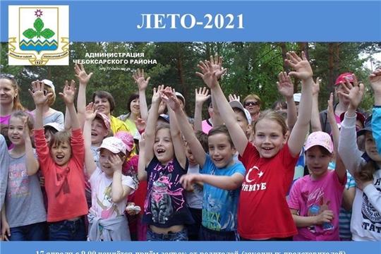 Лето - 2021
