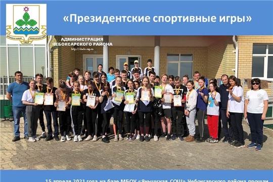 """""""Президентские спортивные игры"""""""