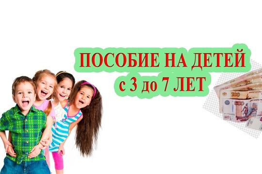 Ежемесячная денежная выплата на ребенка в возрасте от трех до семи лет
