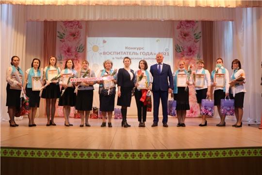 От призвания к признанию: в Чебоксарском районе определили победителей в конкурсах профессионального мастерства среди педагогов