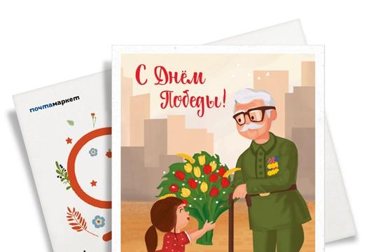 Жители Чувашии могут отправить друзьям и близким почтовую открытку ко Дню Победы, не выходя из дома