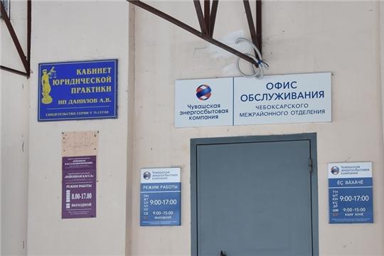 С 1 мая клиентский офис в поселке Кугеси закрывается