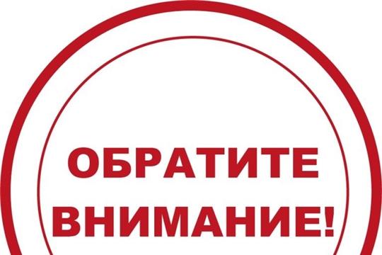 Обращение к жителям Чебоксарского района