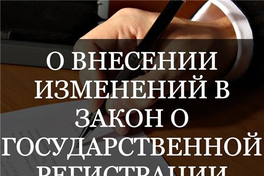 В закон «О государственной регистрации недвижимости» внесены значимые изменения