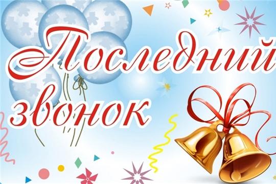 Поздравление главы Чебоксарского района и главы администрации Чебоксарского района с Последним звонком!